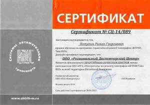 Сертификат на ремонт Штрих-TAXO Rus - Лицензии и допуски