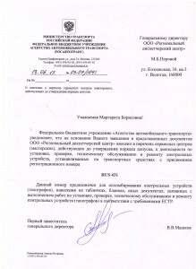 Допуск ЕСТР RUS431 - Лицензии и допуски