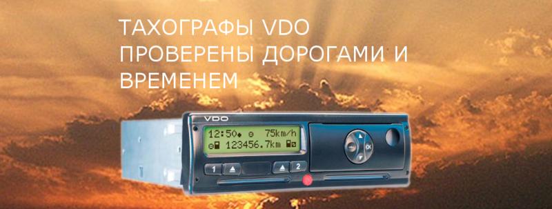 Тахограф VDO