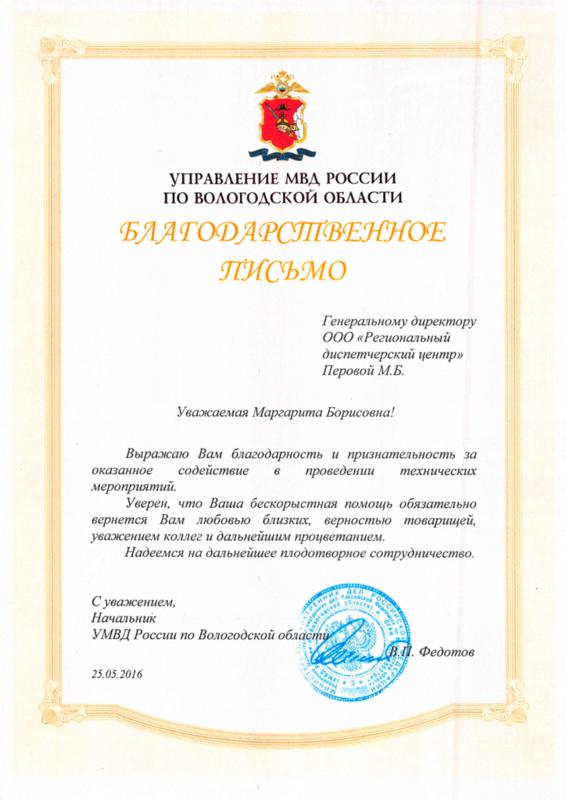 Благодарственное письмо от управления МВД по Вологодской области