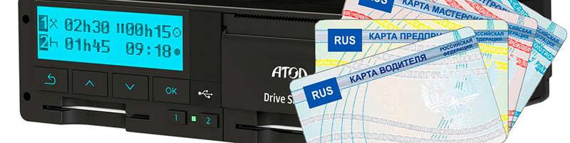 Штраф за отсутствие карты водителя для тахографа